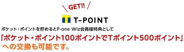 P-one Wizカード Tポイントに交換