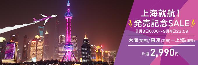 ピーチの上海線が片道2,990円 上海就航!発売記念SALE