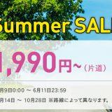 ピーチセール1,990円
