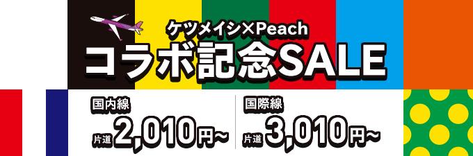 ピーチが「ケツメイシ×Peach コラボ記念SALE」を開始!