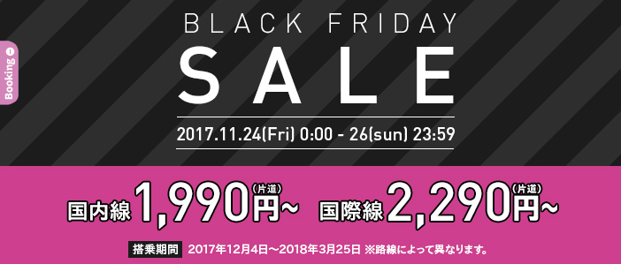 ピーチが「BLACK FRIDAY SALE!」を開始 国内線1,990円~、国際線2,290円~