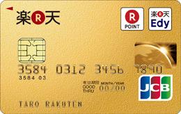 年会費の安いゴールドカード特集5