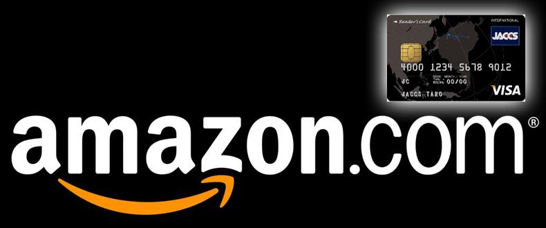 Amazonをよく利用するのならリーダーズカードがおすすめ