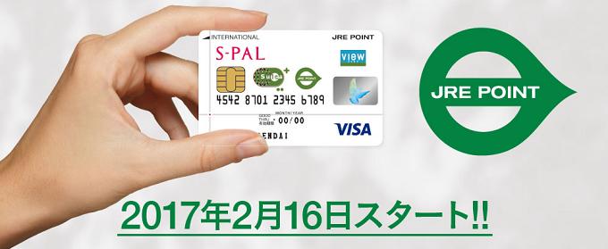 エスパルカードのポイントサービスが変わりました