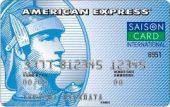 セゾンブルー・アメリカン・ エキスプレス・カード