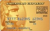 セゾンゴールド・アメリカン・ エキスプレス・カード