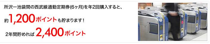 seibu-card-princepoint