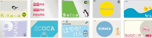 スマートEXで利用できるICカードは10種類!