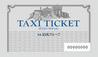 スマートな決済が出来るVJタクシーチケット