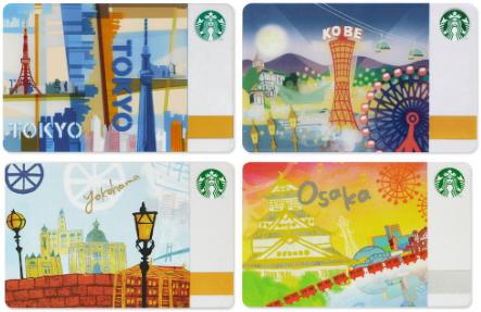 スタバご当地カード