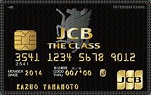 ブラックカードのJCB THE CLASS
