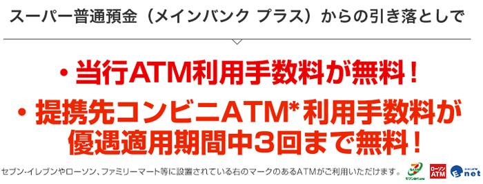 三菱東京UFJ-VISAカードのデメリット