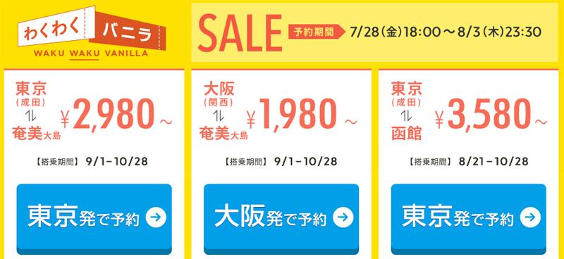 バニラエアが「奄美大島就航3周年記念セール」を開始