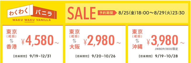 バニラエアが「わくわくバニラ」を開始!片道2,980円~