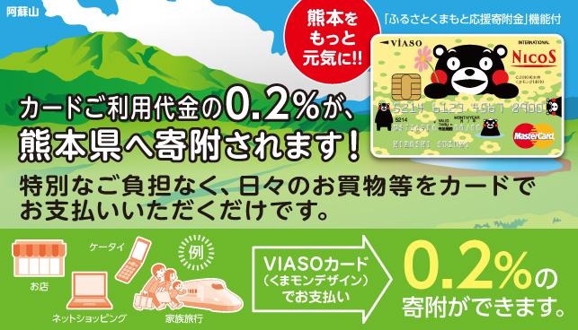 VIASOカード(くまモンデザイン) ふるさとくまもと応援