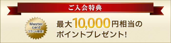最大10,000円相当のVIASOポイントをプレゼント