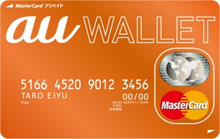 MasterCardブランドならau WALLETにチャージでポイント付与
