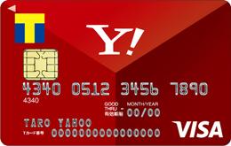 Yahoo!JAPANカードは比較的審査に通りやすい