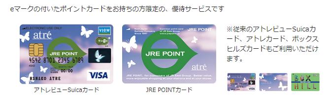 「JRE POINTカード」と「アトレビューSuicaカード」共通の優待サービス