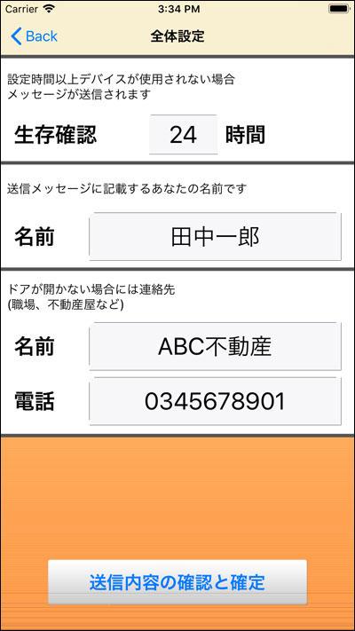 ライフビーコン アプリダウンロード