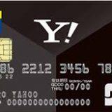 「Yahoo! JAPANカード」がすごい理由