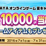 「TSUTAYAオンラインゲーム」夏キャンペーンがスタート