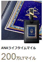 ANAミリオンマイラー サルでも分かるおすすめクレジットカードオリジナル画像