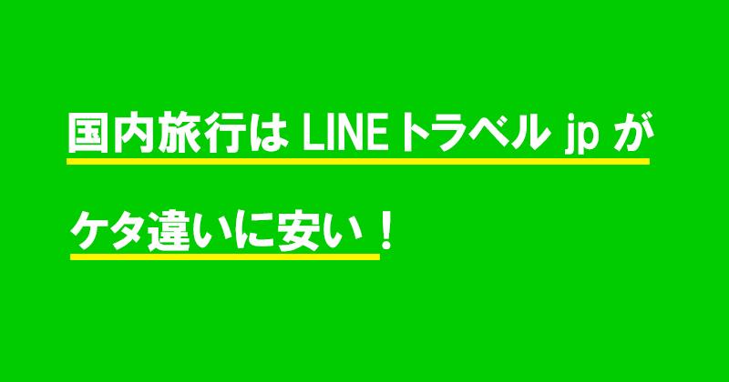 国内旅行はLINEトラベルjpがケタ違いに安い!