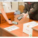 郵便局がキャッシュレス導入。クレジットカードや電子マネー・スマホ決済が可能に
