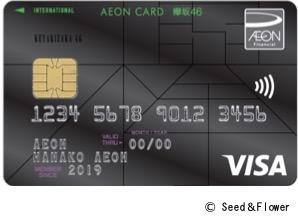 ケヤキ坂46 イオンカードの申し込み