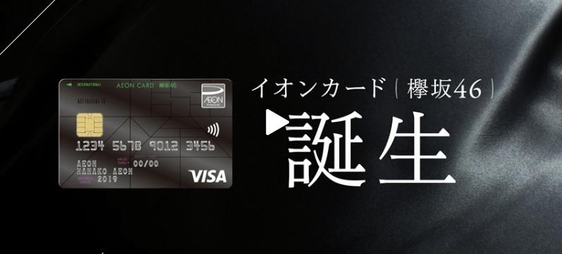 イオンカードから欅坂46(けやきざか)カードが誕生
