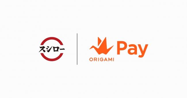 スシローでOrigami Pay(オリガミペイ)が使えるようになりました