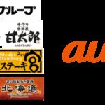 コロワイドグループ国内店舗にてスマホアプリ決済サービス au PAY を導入