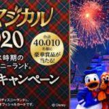 JCB、合計40,010名様に当たるキャンペーン「JCBマジカル2020」を開始