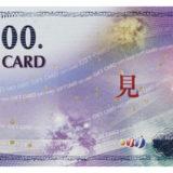 JCBギフトカードの偽造券が発覚