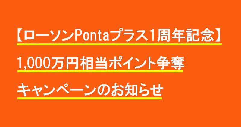 【ローソンPontaプラス1周年記念】1,000万円相当ポイント争奪キャンペーンのお知らせ