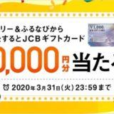 ふるさと納税をして1万円のJCBギフトカードを当てよう