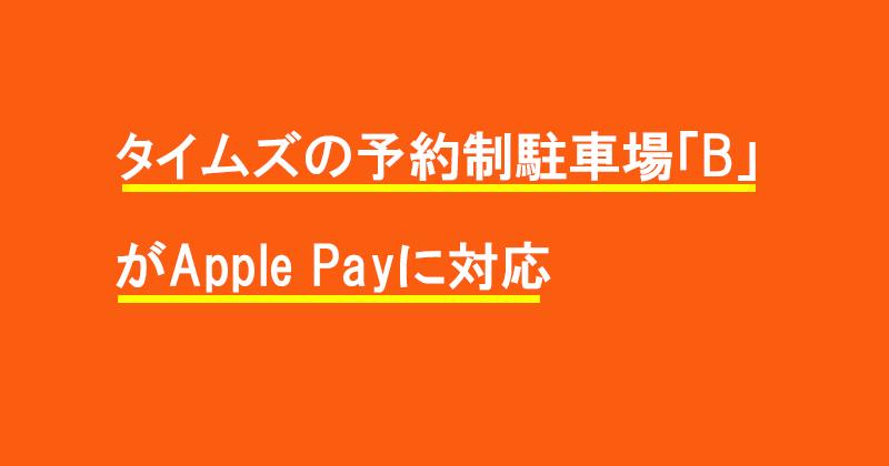 タイムズの予約制駐車場「B」がApple Payに対応