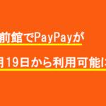 出前館でPayPayが5月19日から利用可能に