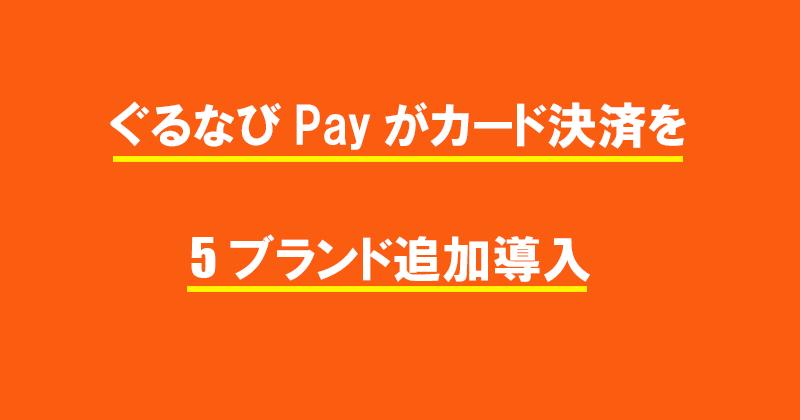 「ぐるなびPay」がカード決済を5ブランド追加導入
