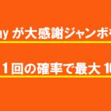 PayPayが大感謝ジャンボを開催。5回に1回の確率で最大10万円