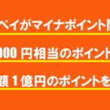 メルペイがマイナポイント開始。最大7,000円相当のポイントと抽選で総額1億円のポイントを付与