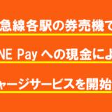 東急線各駅の券売機でLINE Payへの現金によるチャージサービスを開始