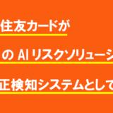 三井住友カードがVisaのAIリスクソリューションを不正検知システムとして導入