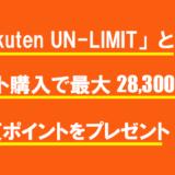 楽天モバイルが「Rakuten UN-LIMIT」と対象製品のセット購入で最大28,300円の楽天ポイントをプレゼント