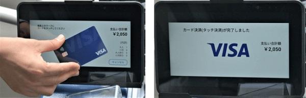 日本初!公共交通機関の車内におけるVisaタッチの使い方