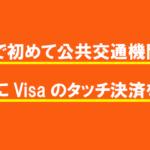 日本で初めて公共交通機関の車内にVisaのタッチ決済を導入