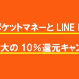 LINEポケットマネーとLINE Pay、過去最大の10%還元キャンペーン