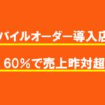 モバイルオーダー導入店約60%で売上昨対超え