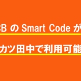 JCB のSmart Code™が串カツ田中で利用可能に